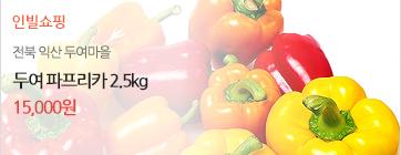 인빌쇼핑 &# 두여 파프리카 2.5kg